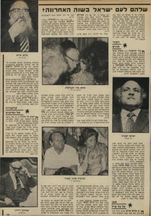 העולם הזה - גליון 1969 - 28 במאי 1975 - עמוד 13   שלה לוו ישראל בשנה האחרונה? המוסדות על ני מעולם לא קיבל נציג מיפלגה קומוניסטית כלשהי כרטיס״טיסד.. אולם אנשי רק״ח מפצים עצמם בדרכים אחרות. וילנר עצמו היה לפני