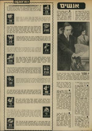 העולם הזה - גליון 1969 - 28 במאי 1975 - עמוד 15   £11/71717117 אנ שי ם שנכנס אל האולם בחברת אש תו, העיתונאית גרמן. אחד הסטודנטים שנכח במקום, קם על רגליו וצעק: ״הביאו את אהוד אולמרט : איפה אהוד אולמרט?״ אולמרט,