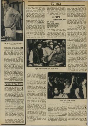 העולם הזה - גליון 1969 - 28 במאי 1975 - עמוד 18   במדינה (המשך מעמוד )8 את הכפר הלבנוני עיתח א־שעב, שמול הר מגור בשטח ישראל, בקירבת הישובים ורעית ובירנית. במהלך הסיור הבחינו אנשיו במדורה בפאתי הכפר, שמסביבה
