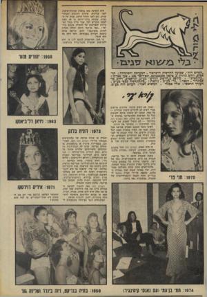 העולם הזה - גליון 1969 - 28 במאי 1975 - עמוד 2   היא הופיעה מאז במאות תצוגות־אופנה, לפני קניינים, אישים חשובים ומביני- עניין, וגם לפני הקהל הרחב. פניה של ה נערה, שמיתה בלתי־ידועה עד אז, הפכו לפתע מוכרים לכל.