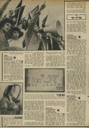 העולם הזה - גליון 1969 - 28 במאי 1975 - עמוד 23 | הוא ניסה להפוך את תנועת הפנתרים השחורים תנועה ישראלית־ערבית. … אך דני סעיל פרש מתנועת הפנתרים השחורים בעצמו, לפני כשמונה חודשים. … הסביר בזמנו סעיל :״הכוח ה