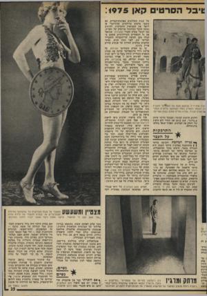 העולם הזה - גליון 1969 - 28 במאי 1975 - עמוד 25   :ויבד הסרטים קאן :1975 נציג אלג׳יריה שכמעט ואנס את הפסטיבל להעניק  וון. הבמאי והמפיק כאחד השתמשו בלחציס ובאיו־נס הפרס הגדול, אחרת נחרים אתכם בצפון אפריקה.