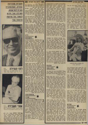 העולם הזה - גליון 1969 - 28 במאי 1975 - עמוד 26   היתום שלה ברווז ״ קאך ג!אן פוליטי (המשך מעמוד ) 25 שווייצית, שדעתה נטרפת עליה, עם פרוץ מילחמת־העולם השנייה. מאז ועד מותה היא מאושפזת במוסד סגור, אולם לקראת סוף