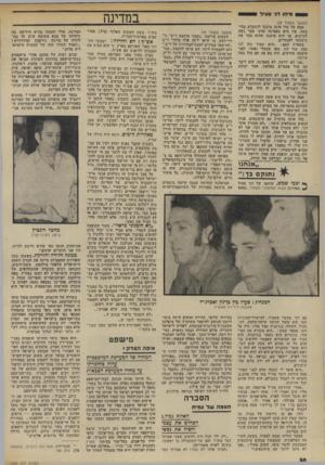 העולם הזה - גליון 1969 - 28 במאי 1975 - עמוד 30   מיהו ד •1סע*ל (המשך מעמוד )23 אמה של מזל אינה מוכנה להתערב גחיי בתה. אין היא מאמינה שדני מכר נשק לערבים, אך היא טוענת שהוא מכר את נישמתו לפנתרים. מספרת האם