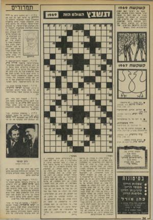 העולם הזה - גליון 1969 - 28 במאי 1975 - עמוד 34   תמרורים קשקשת 1969 הפעל את דינויונד ונסה דסזנוא לציור שלמטה כותרת סתאיסח, אשר תסביר מה אתה רואה בו. זזצעות לכותרות יש לשלוח לפי הכתובת: ״קשקשת,״ ת.ד ,136
