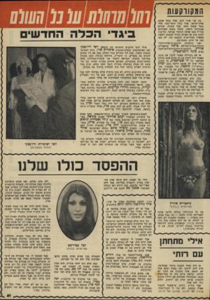 העולם הזה - גליון 1969 - 28 במאי 1975 - עמוד 41   המקווקעות מד. אני אגיד לגם, אולי בשל אהבת חוסר-כסף1 , 0 אולי ארץ־ישראל, אולי בשל בשל אהבה סתם, אבל עובדה. שתיים מבנותינו היפות, ששהו בשנה האחרונה בחו״ל ובאו