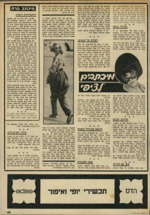 העולם הזה - גליון 1969 - 28 במאי 1975 - עמוד 43   לא מאמינה יותר לסטאטיסטיקות. אלה אומרות שעל כל רווק בארץ הזאת יש שלוש פנויות. אז איפה הן? בינתיים כותבים אלי רק גברים. כל אחד מהם זוכה אומנם, כפי שאני רואה