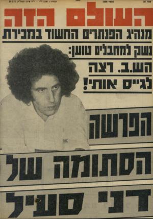 העולם הזה - גליון 1969 - 28 במאי 1975 - עמוד 48   המחיר 5.00ל״י י״ח סיוון תשל״ח28.5.75 , מנהיג הפנתרים החשוד במניות ושה ]1₪1ימ טוש הש.ב. רצ ה וגיי ס