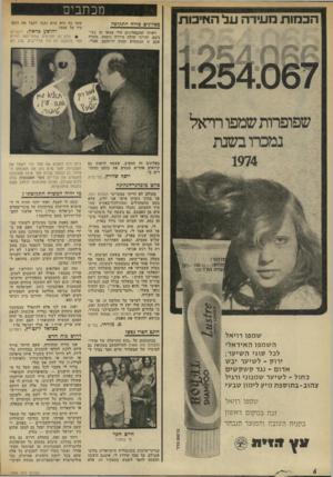 העולם הזה - גליון 1969 - 28 במאי 1975 - עמוד 6 | יהושע בדאון &#x2F;ירושלים <• חלק מן הפרסים שהתייחסו לחיים חפר בכתבה לא היו מדוייקים, שכן לא באלונים זה תחביב. … מזרחי, ע\מפו דויאל השמפו הא>דאל> לכל