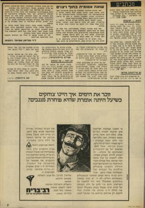 העולם הזה - גליון 1969 - 28 במאי 1975 - עמוד 7   מכתבים רי, נגד כפייה דתית, בגד סיפוח שטחים מקודשים ובעד פיתרון־פשרד, מציאותי — שיכיר באינטרסים של כל הצדדים בסיב־סוד ישראל־ערב — כולל הפלסטינים. יפתח כהן,