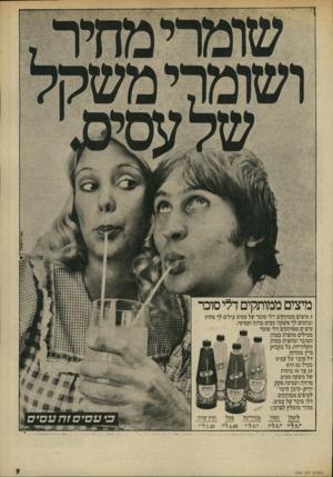 העולם הזה - גליון 1969 - 28 במאי 1975 - עמוד 9   1111—1111—1. מיצים ממותקים דלי סוכר 5מיצים ממותקים דלי סוכר של עסיס עולים לך פחות ונותנים לך משקה טעים מחיה׳ ועסיסי. מיצים.ממותקים דלי סובר מכילים.מחצית כמות