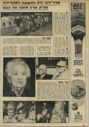 העולם הזה - גליון 1970 - 4 ביוני 1975 - עמוד 12 | מ איר־לוד היא התשובה לפתח־דוד ואריק שרון מחקה את עצמו 8על הבדיחות המתהלכות עכשיו בקאהיר, והמעידות על חופש־הדיבור הוב השורר כעת במצריים, סיפר עיתונאי שעבר לא