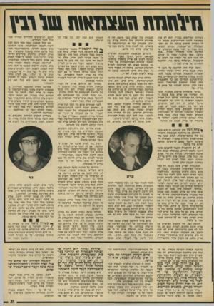 העולם הזה - גליון 1970 - 4 ביוני 1975 - עמוד 21 | ח־וחגד ת \ד 11צ1דא\! טוו־גזו בשירות המילואים בצה״י, הוא יא פסק ממאמציו יחזור לשירות־קבע בצבא. היו לו עשרות שיחות בנושא זה עם ראש- הממשלה זשר-הביטחון. שניהם