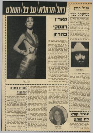 העולם הזה - גליון 1970 - 4 ביוני 1975 - עמוד 23 | אליל תורן במישקל כבד אשת יחסי־הציבור שלו קוראת לו ״עגלגל,״ והייתי אומרת שהיא קצת מגזימה, בהתח־שב בעובדה שהזמר היווני יליד מצריים, דמים רוסוס ,־שוקל משהו