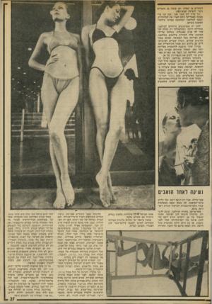 העולם הזה - גליון 1970 - 4 ביוני 1975 - עמוד 27 | השתיים מן האתת׳ ומן קיבלו מן החברים גיבוי לנסיעה המשותפת. וכד ארזו להן האני ואבי (שכן חני פרי מכונה באמריקה בשם האני) את המיזוודות, ונסעו למילאנו, הנחשבת כמרכז
