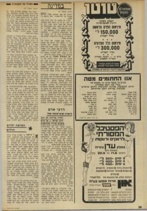 העולם הזה - גליון 1970 - 4 ביוני 1975 - עמוד 28 | במדינה ומסוזלט ( -נוונוו השבוע משחקי הליגות האוסטראליות מינימום הנוס הראשון העברה) י י 150.000 (עולל מינימום נלד הבוס, 300.000 יי״ (כולל העברה) ביום ה׳ — המועד