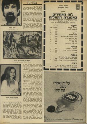 העולם הזה - גליון 1970 - 4 ביוני 1975 - עמוד 30 | ב מ די נ ה מדינת ישראל משרד החקלאות להלן לוח המחירים במסגרת ההוזלות בחנויות השרשרת של השופרסל והסופרמרקט וחנויות פרטיות שהצטרפו למבצע החל מ־ 1.6.75 עד 6.6.75 י