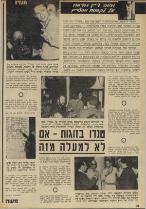 העולם הזה - גליון 1970 - 4 ביוני 1975 - עמוד 36 | אפשר לחשוב שהטלוויזיה ה מ צי אהאת ;,טנדר /זה נכון שהיא עשתה אתה מי ל ה טנדו (מארמית — בשניים) למי־לה מפו רס מ ת כמעט כמו א ת ירון לונדון. גם א ת קפה־טנדו לא ה