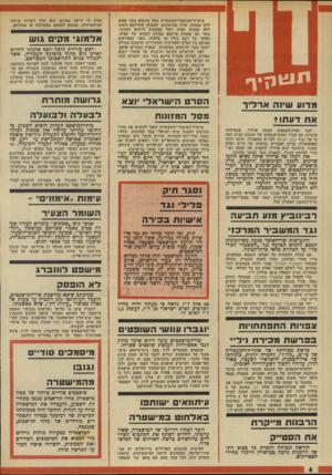 העולם הזה - גליון 1970 - 4 ביוני 1975 - עמוד 4 | תוגונןיך מישרד־המיסחר־וד,תעשייה החל בייבוא בשר קפוא ללא עצמות, ארוז בקרטונים, והכמות שתייובא השנה ללא עצמות תהיה יותר ממחצית הייבוא השנתי. בשר עם עצמות מייובא