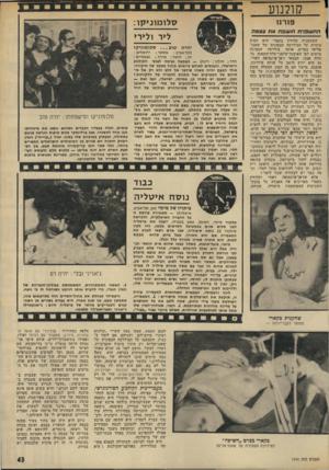העולם הזה - גליון 1970 - 4 ביוני 1975 - עמוד 43 | קולנוע סלוכווניקו: פו רנו החשפנית ח 1ש 3ח את ;וצמה ד,שחקנית קלודין בקארי ד,יא דמות מוכרת על המידרכד, הצפונית ישל שאנז״ אליזר, בפריס, אותה מידרכה המציגה סרטים