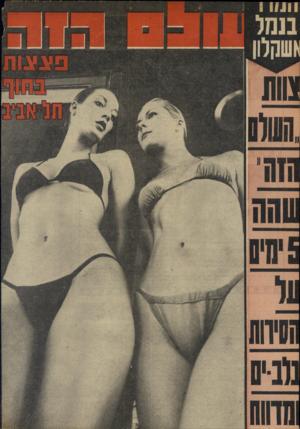 העולם הזה - גליון 1970 - 4 ביוני 1975 - עמוד 44 |