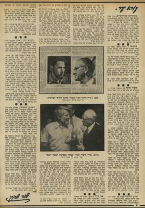העולם הזה - גליון 1970 - 4 ביוני 1975 - עמוד 6 | בעיתונים אמריקאיים ,״לוי תמיד במקום־כבוד דיוקנו של גבר בבגדים מייד ישנים, בעל ארשת אריסטוקדאטית של ה ד גזדדעות — !תמונתו של ״המייסד״. במערכת העולם הזה, תלוי רק