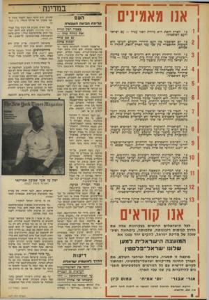 העולם הזה - גליון 1971 - 11 ביוני 1975 - עמוד 8 | אנו מאמינים כי הארץ הזאת היא מולדת לשני עמיה — עם ישראל והעם הפלסטיני. בי לכ הפיכסוד כץ העם היהודי והעולם הערכי הוא העימות ההיסטורי כין שני עמי הארץ הזאת,