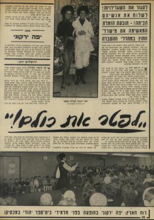 העולם הזה - גליון 1972 - 18 ביוני 1975 - עמוד 30 | היתד, דרושה לי תמונה של ירושלים, שתוקרן ברקע, כאשר אשיר את ירושלים של זהב. … לא לדבר על פוליטיקה. פשוט לשיר להם על ירושלים של זהב, שלתושבים הקאתולים באותה