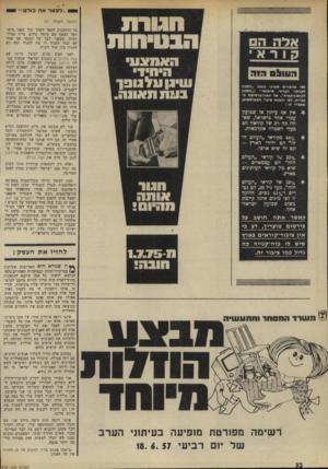 העולם הזה - גליון 1972 - 18 ביוני 1975 - עמוד 32 | אחרי שהופעתי בפני הדיפלומטים ניגש אלי השגריר היפאני ושאל אותי לתוכן השיר ירושלים של זהב.