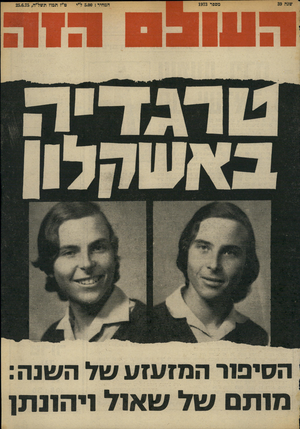העולם הזה - גליון 1973 - 25 ביוני 1975