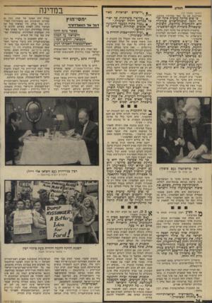 העולם הזה - גליון 1973 - 25 ביוני 1975 - עמוד 26 | החור הזה הוא רצועת-עזה. אין היא קיימת. עזה — יוק. … תדבנית-רכין כוללת, בשקט, את סיפוח רצועת-עזה כולה לישראל. רצועת־עזה היא חלק חשוב משטח- המחייה שנותר לעם