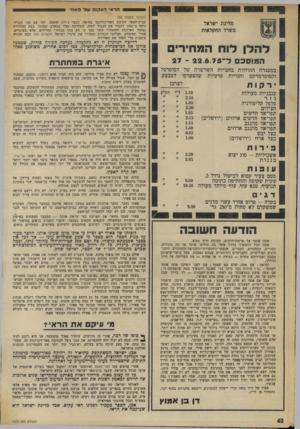 העולם הזה - גליון 1973 - 25 ביוני 1975 - עמוד 42 | אבל אם אתה לא שלם עם עצמך ; אם רגשי אשמה, חרטה, תיסכול וחרדה מייסרים לפעמים נשמתך ; אם אתה מחפש מיפלט בשינה, סמים והנאות רגעיות ; אם אתה יוצא לעבודה כמובל־לטבח