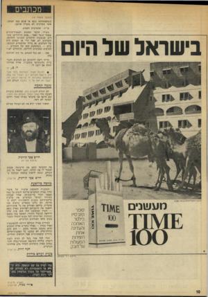 העולם הזה - גליון 1974 - 2 ביולי 1975 - עמוד 10 | מכתבים בישראל של היו (המשך מעמוד )16 (כשהמתרחש נוגע או פוגע בצד הערבי, אשר עקרונית לא מעניין אותם). בי״ת: שהערבים חכמים. גימ״ל: הדבר הפשוט והמאיר־עיניים שאמר