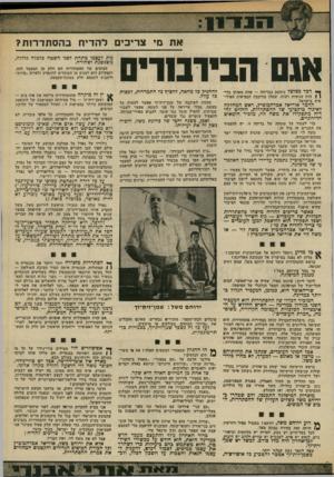 העולם הזה - גליון 1974 - 2 ביולי 1975 - עמוד 11   החליט להדיח מתפקידו את משה לוי, מזכיר הימאים הדירוגיים. כדי לעמוד על עומקה של בדיחה זו, יש להעמיד את השניים זה מול זה: משה לוי הוא ימאי מיקצועי, שהגיע לתפקידו