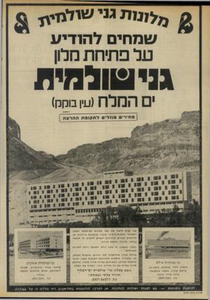 העולם הזה - גליון 1974 - 2 ביולי 1975 - עמוד 14 | גני שיי מי רו שנו חי ם ל הו די ע על פתיחת מלון ג גי טו ל היוו יהמלח (עין מקק) יי ) 1 1 0 — י יי*י5יייי ייי״יי |ו1׳5י״י י י 1 אנו גאיםלה צי גאתפארמלונותים ־