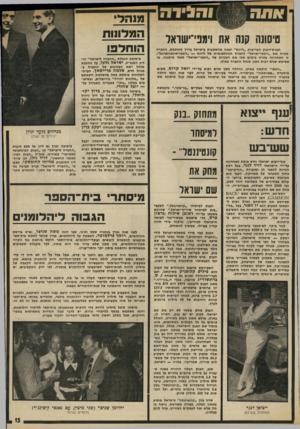 העולם הזה - גליון 1974 - 2 ביולי 1975 - עמוד 15 | טיסוש קנה את וימפי־ישואל חברת״הענק הבריטית ״ליונס״ יצאה מהשקעות בישראל בדרן מחוכמת. החברה מכרה את ״וימפי״ישראל״ לחברה הבינלאומית של ליונט —