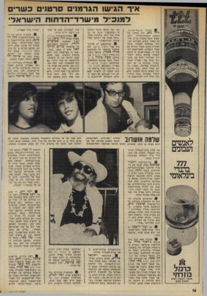 העולם הזה - גליון 1974 - 2 ביולי 1975 - עמוד 16 | איר הגישו הגרמנים סרטנים כשרים למנכ׳׳ל מישרד־הדחוח הישראלי ! : 8מ׳נב״ל מישרד־הדתות, דויד גלם, חיה אורחו שי הסנאט הימערב־ברליני. גלם, שהוא שוימר־מיצזות אדוק,