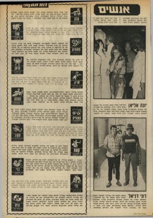 העולם הזה - גליון 1974 - 2 ביולי 1975 - עמוד 17 | להם רק בשמותיהם הפרטיים, ולא לכנותם !תואריהם. אחד מתושבי השכונה החליט להת איני מכיר הרבה שבועות טובים יותר למצוא מרגוע בטבע, באנשים חדשים, ובדברים יפים. זהו