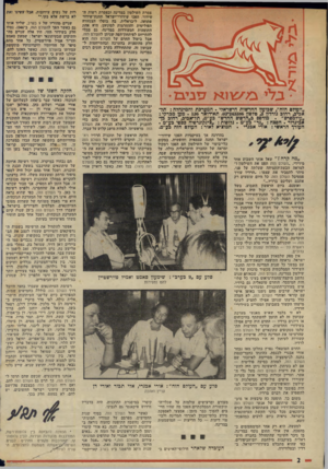 העולם הזה - גליון 1974 - 2 ביולי 1975 - עמוד 2 | צמרת השילטון במדינה ובצמרת רשות השידור, הפכו שידורי-ישראל תחנת־שידור פתוחה, ליבראלית, בה בוטלו הצנזורה הפוליטית וההחרמות למיניהן, היא אחת התופעות המעודדות
