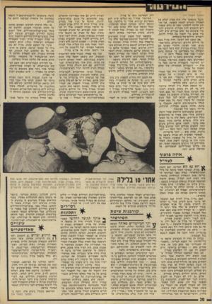 העולם הזה - גליון 1974 - 2 ביולי 1975 - עמוד 20 | (המשך מעמוד )19 מקבל מהמפקד שלו׳ הוא מסרב למלא את הפקודה ומתריס לעומת המפקד, :אני אכ תוב תלונה ללסקוב.׳ מצב זה גורם שמפק דים חוששים לתה פקודות׳ חוששים להעביר