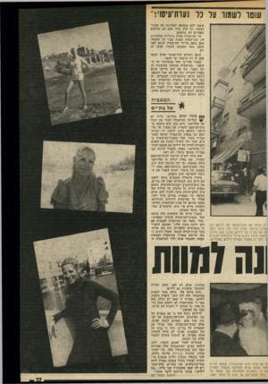 העולם הזה - גליון 1974 - 2 ביולי 1975 - עמוד 27 | שוטר לשמור על כל נעהדעיסו׳! אימצו להם בתקופה האחרונה את מכוני- העיסוי, על חלק גדול מהם הם שולטים ובאחרים הם שותפים. אך המישטרה פעלה ביעילות האופיינית לה.