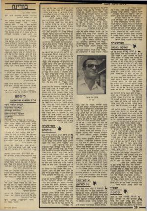 העולם הזה - גליון 1974 - 2 ביולי 1975 - עמוד 28 | (המשך מעמוד )27 ליליאן נכד,לד. ענתה לד.ם :״אין לי מד. לדבר איתכם,״ ומיוורד. לברוח מהמקום, לא לפני שרשמה את מיספר המכונית. היא פנתה מיד לסגן ניצב שגיב, דיווחה