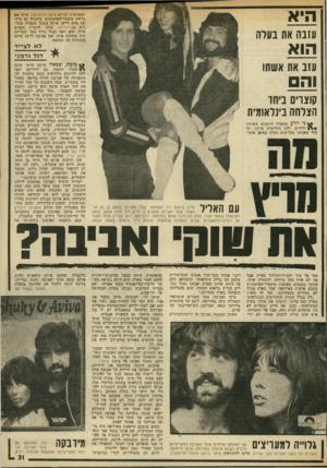 העולם הזה - גליון 1974 - 2 ביולי 1975 - עמוד 31 | היא המערבית ושירם שלום ולהתראות !נועד שם בראש ׳מיצעד-הפ״ז,מיונים. גרמניה גם. ביק שה מהם לייצג אותה גשנה ׳שעברה בתחרות האירוויזיון. שוקי, לדבריו, הסכים מייד.