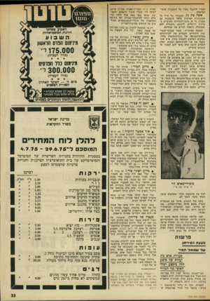 העולם הזה - גליון 1974 - 2 ביולי 1975 - עמוד 33 | חפציו והתנצל בפניו יעל התנהגות אנשי- הביטחון. איטה כת .73 טענותיו של תרזי על ההתנהגות האישית כלפיו מתמזגות עם טענות כל 35 סוכגי־התיירות הערביים בממרח ירושלים.
