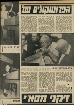 העולם הזה - גליון 1974 - 2 ביולי 1975 - עמוד 37 | יהושע רבינוביץ מצא לו מקום־מחבוא באחת השורות האחרונות, ויצחק בן־אה־רון נרדם לו, כאילו כל הדיון לא מעניינו. כשהגיע דויד הכהן לאולם, שאל את אחד הסדרנים :״על מה