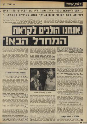 העולם הזה - גליון 1974 - 2 ביולי 1975 - עמוד 38 | ״ ראשלישכת מש הדיין אמר ל י: גם הבינונייםרוצים . לחיות. מאז הם חייםטוב. אך כמה צעירים יש הרואים באורי דן, הפרשן חניטחיני של ״מעריב״, הרואים בו דובר אישי של