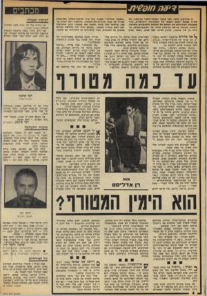 העולם הזה - גליון 1974 - 2 ביולי 1975 - עמוד 4 | רן אדליסט, סופר, חבר קיבוץ השומר־הצעיר עין־שמר, ומי שהיה בשעתו הכתב הצבאי של הטלוויזיה הישראלית, עורר בשבועות האחרונים את חמתם של החוגים הלאומניים בישראל.