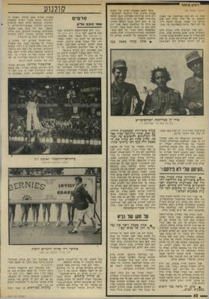 העולם הזה - גליון 1974 - 2 ביולי 1975 - עמוד 40 | ראיון מיוחד (המשך מעמוד )39 עשה או לא ׳עשה במילחמה. אני מאמין שבשלב זה של חייו, אריק הוא אדם שורשי דיו ופתוח, בביגוד למשה דיין, כדי לא ליפול ברשת הכאריזמה של