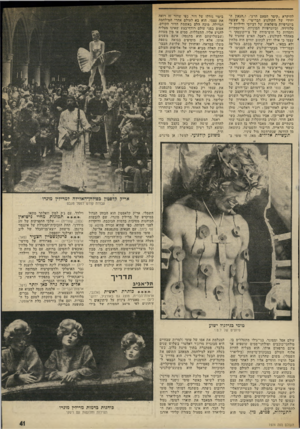 העולם הזה - גליון 1974 - 2 ביולי 1975 - עמוד 41 | להיקרא ״קיסר הטעם הרע׳ /ו״הגאון מיחידי של הקולנוע הבריטי״ ,מי שעשה ביוגרפיות מופלאות של דביוסי ודיליום ל טלוויזיה, וביוגרפיות המוניות, גרוטסקיות וחסרות כל