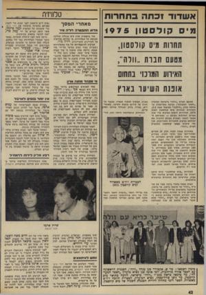 העולם הזה - גליון 1974 - 2 ביולי 1975 - עמוד 42 | טלוויזיה א ש דו ד 1כתהבת חרו ת מאחרי המסך מי ס קולסטון 1975 תחוות מיס קולסטון, מטעם 1תנות ״וולה״, האירוע הגומי בתחום מדוע התפטרהד לי ה מיר עוד מתפטרת אחת היא